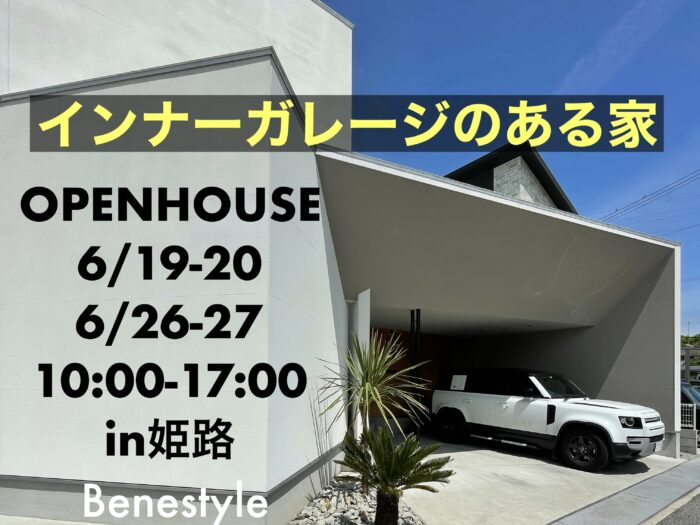 終了しました6/19-27 完成見学会in姫路
