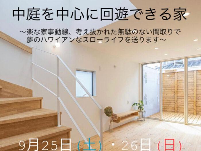 9/25-26 完成見学会in姫路